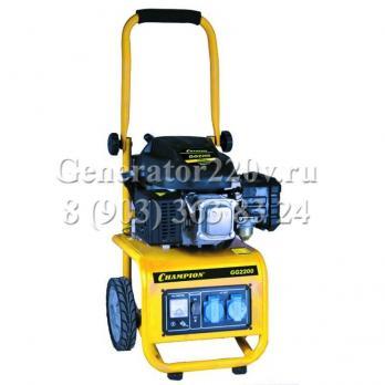 Купить Бензиновый электрогенератор Champion GG2200 Москва, цена